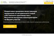 Landing Page с 0 + дизайн 188 - kwork.ru
