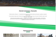 Сайт под ключ. Landing Page. Backend 366 - kwork.ru