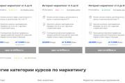 Внесу правки на лендинге.html, css, js 87 - kwork.ru