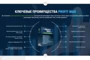 Дизайн продающего лендинга для компании 53 - kwork.ru