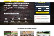 Скопирую страницу любой landing page с установкой панели управления 173 - kwork.ru