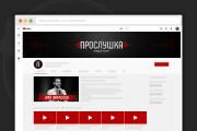 Сделаю оформление канала YouTube 110 - kwork.ru