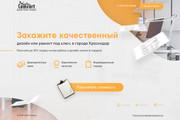 Landing page, создай свой уникальный стиль. 1 блок 30 - kwork.ru