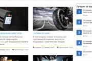 Доработка и исправления верстки. CMS WordPress, Joomla 201 - kwork.ru