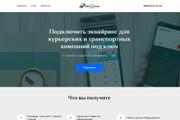 Создание современного лендинга на конструкторе Тильда 128 - kwork.ru