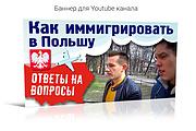 Баннер для сайта 193 - kwork.ru
