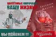 Разработаю 3 promo для рекламы ВКонтакте 217 - kwork.ru