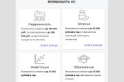 Сделаю адаптивную верстку HTML письма для e-mail рассылок 143 - kwork.ru