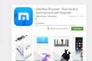 Конвертирую сайт в Android приложение 6 - kwork.ru