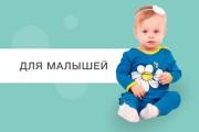 Баннер яркий продающий 43 - kwork.ru