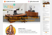 Дизайн и верстка адаптивного html письма для e-mail рассылки 126 - kwork.ru