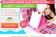 Копия товарного лендинга плюс Мельдоний 77 - kwork.ru