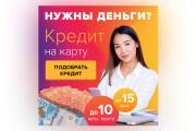 Сделаю качественный баннер 155 - kwork.ru