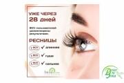 Рекламный баннер 122 - kwork.ru