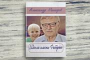 Создам дизайн обложки для электронной книги 9 - kwork.ru