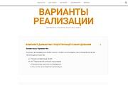 Лендинг для любых целей на Wordpress 155 - kwork.ru