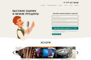 Создам Лендинг пейдж 7 - kwork.ru