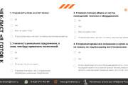 Стильный дизайн презентации 446 - kwork.ru