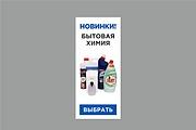 Сделаю статичный баннер 50 - kwork.ru