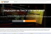 Скопирую Landing page, одностраничный сайт и установлю редактор 112 - kwork.ru