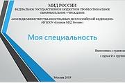 Подготовлю презентацию в MS PowerPoint 29 - kwork.ru