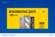 Наружная реклама l Билборд, Баннер, Roll Up для печати 14 - kwork.ru