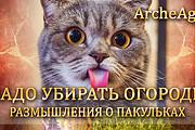 Сделаю превью картинки для ваших видео на YouTube 24 - kwork.ru