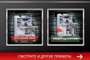 Баннер, который продаст. Креатив для соцсетей и сайтов. Идеи + 154 - kwork.ru