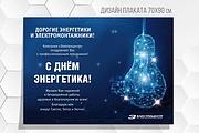 Разработаю дизайн рекламного постера, афиши, плаката 100 - kwork.ru