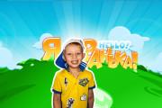 Шапка для канала YouTube 121 - kwork.ru
