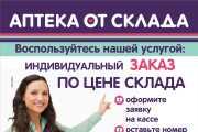 Разработаю рекламный макет для журнала, газеты 50 - kwork.ru