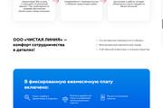 Сайт под ключ. Landing Page. Backend 309 - kwork.ru