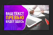 Сделаю превью для видео на YouTube 131 - kwork.ru