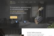 Веб-дизайн страницы сайта PRO уровня 27 - kwork.ru