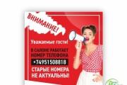 Рекламный баннер 123 - kwork.ru