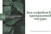 Сделаю презентацию 16 - kwork.ru