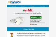 Создание и вёрстка HTML письма для рассылки 149 - kwork.ru
