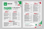 Разработаю дизайн листовки, флаера 159 - kwork.ru