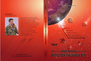 Создам обложку на книгу 93 - kwork.ru