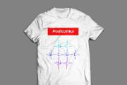 Дизайн футболки 8 - kwork.ru
