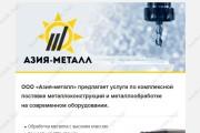 Html-письмо для E-mail рассылки 163 - kwork.ru