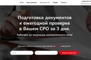 Создание современного лендинга на конструкторе Тильда 142 - kwork.ru