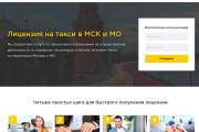 Скопирую Landing page, одностраничный сайт и установлю редактор 113 - kwork.ru