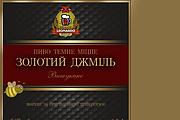 Создание этикеток и упаковок 58 - kwork.ru