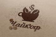 Логотип, который сразу запомнится и станет брендом 206 - kwork.ru