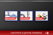Баннер, который продаст. Креатив для соцсетей и сайтов. Идеи + 201 - kwork.ru