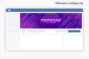 Профессиональное оформление вашей группы ВК. Дизайн групп Вконтакте 127 - kwork.ru