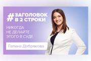 Сделаю превью для видеролика на YouTube 162 - kwork.ru