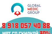 Баннер для печати в любом размере 77 - kwork.ru
