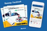 Креативы, баннеры для рекламы FB, insta, VK, OK, google, yandex 130 - kwork.ru